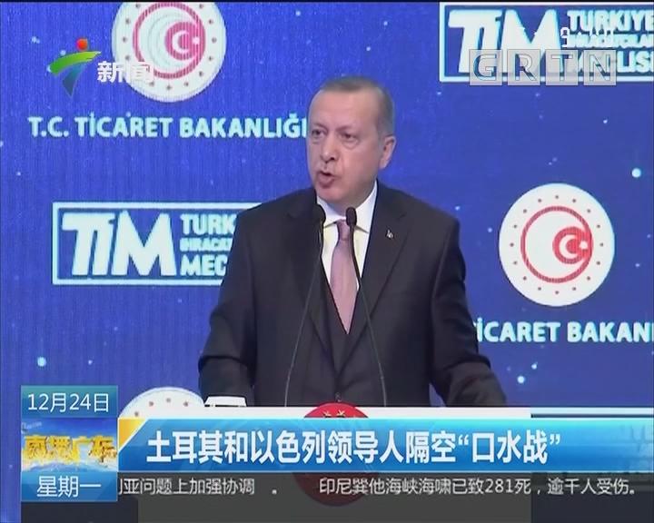 """土耳其和以色列领导人隔空""""口水战"""""""