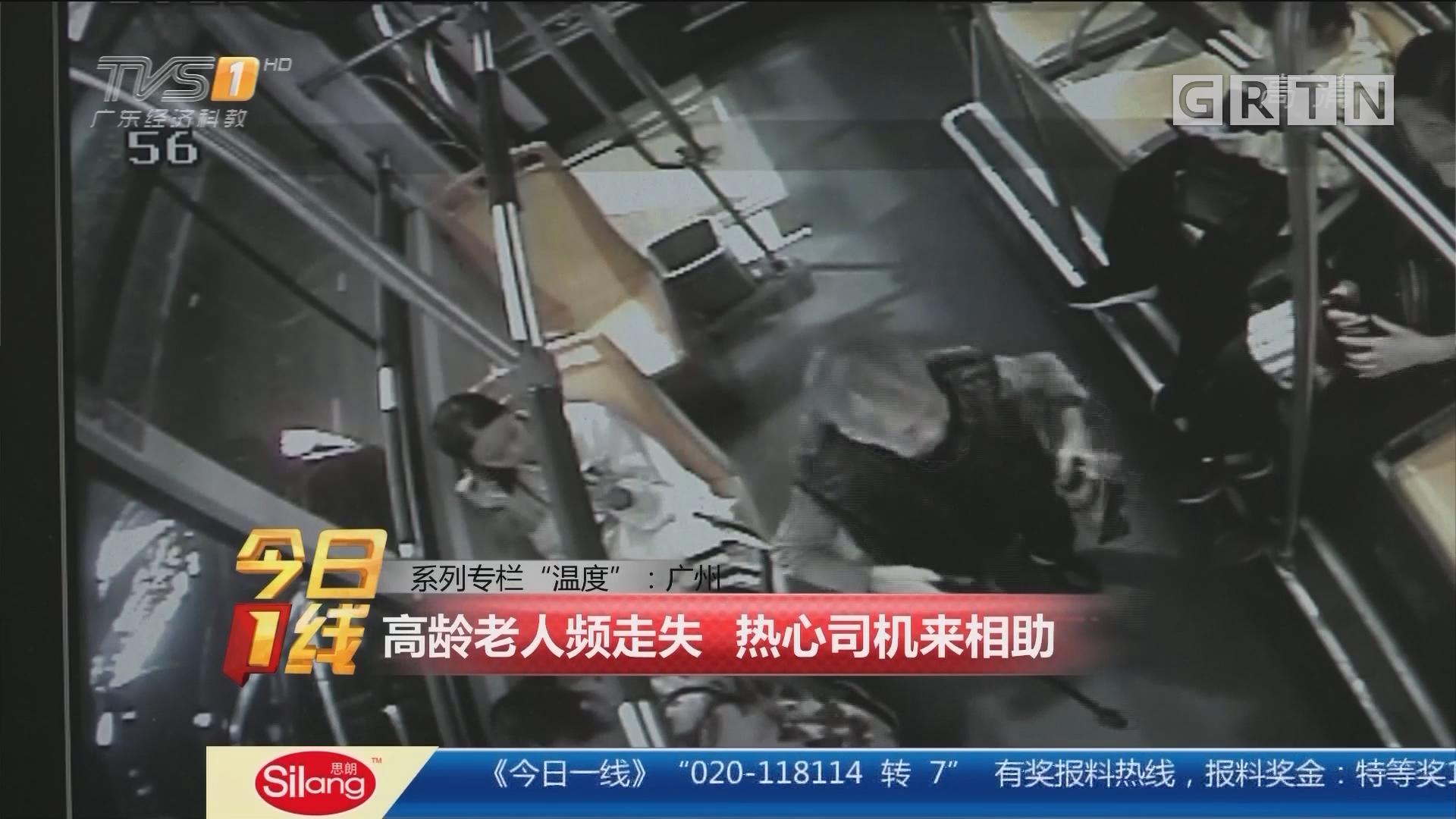 """系列专栏""""温度"""":广州 高龄老人频走失 热心司机来相助"""
