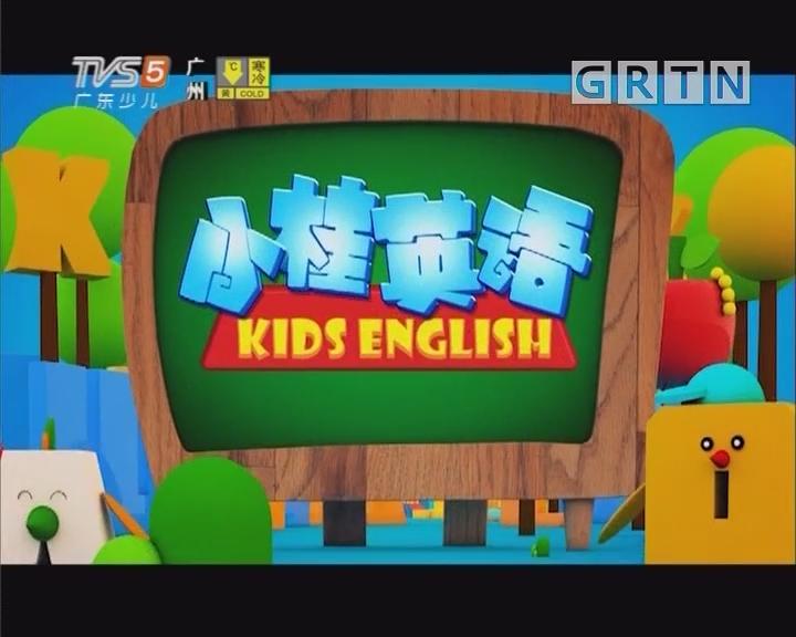 [2018-12-08]小桂英语