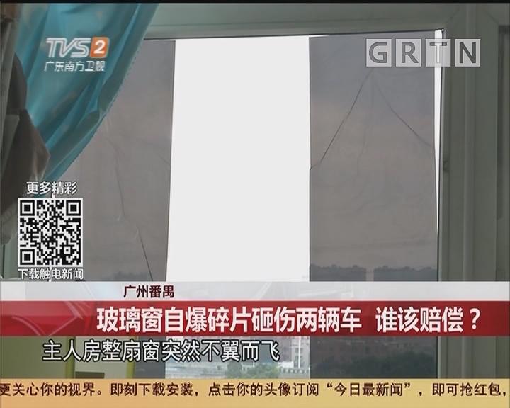 广州番禺:玻璃窗自爆碎片砸伤两辆车 谁该赔偿?