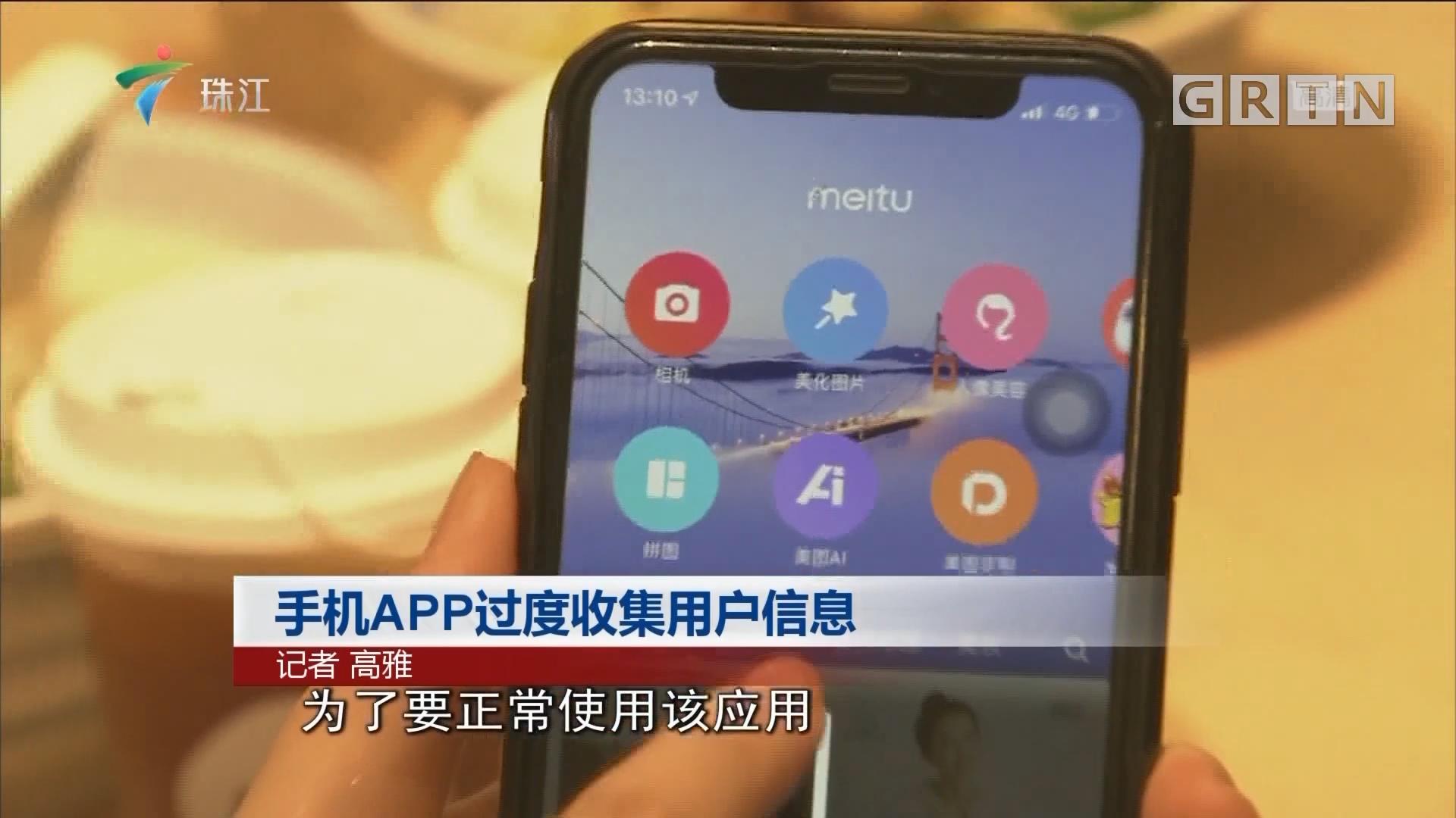 手機APP過度收集用戶信息