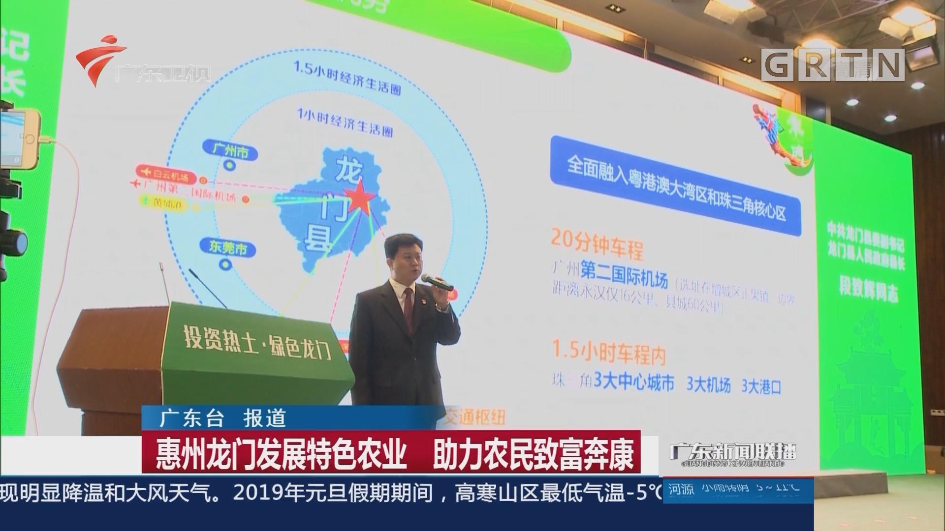 惠州龙门发展特色农业 助力农民致富奔康