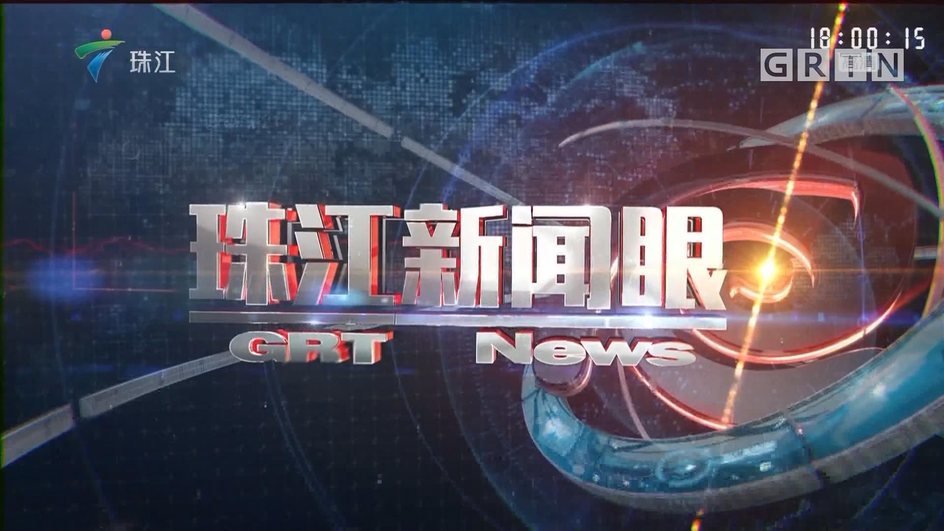 [HD][2018-12-29]珠江新闻眼:寒潮来袭 广州救助站接收人数增五成