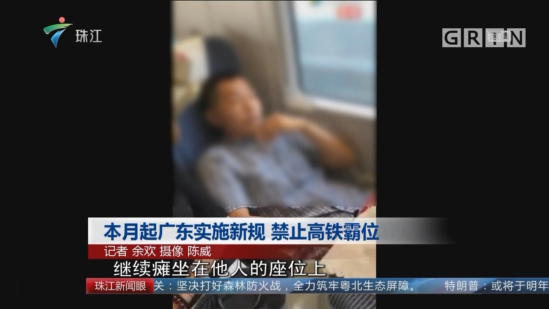 本月起廣東實施新規 禁止高鐵霸位