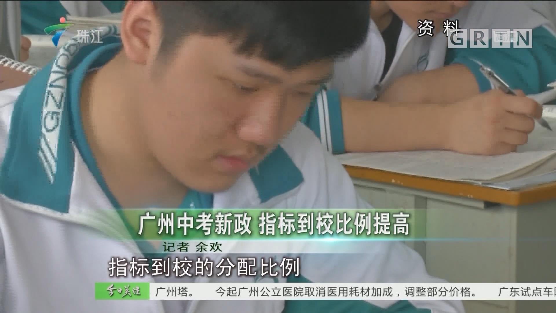 广州中考新政 指标到校比例提高