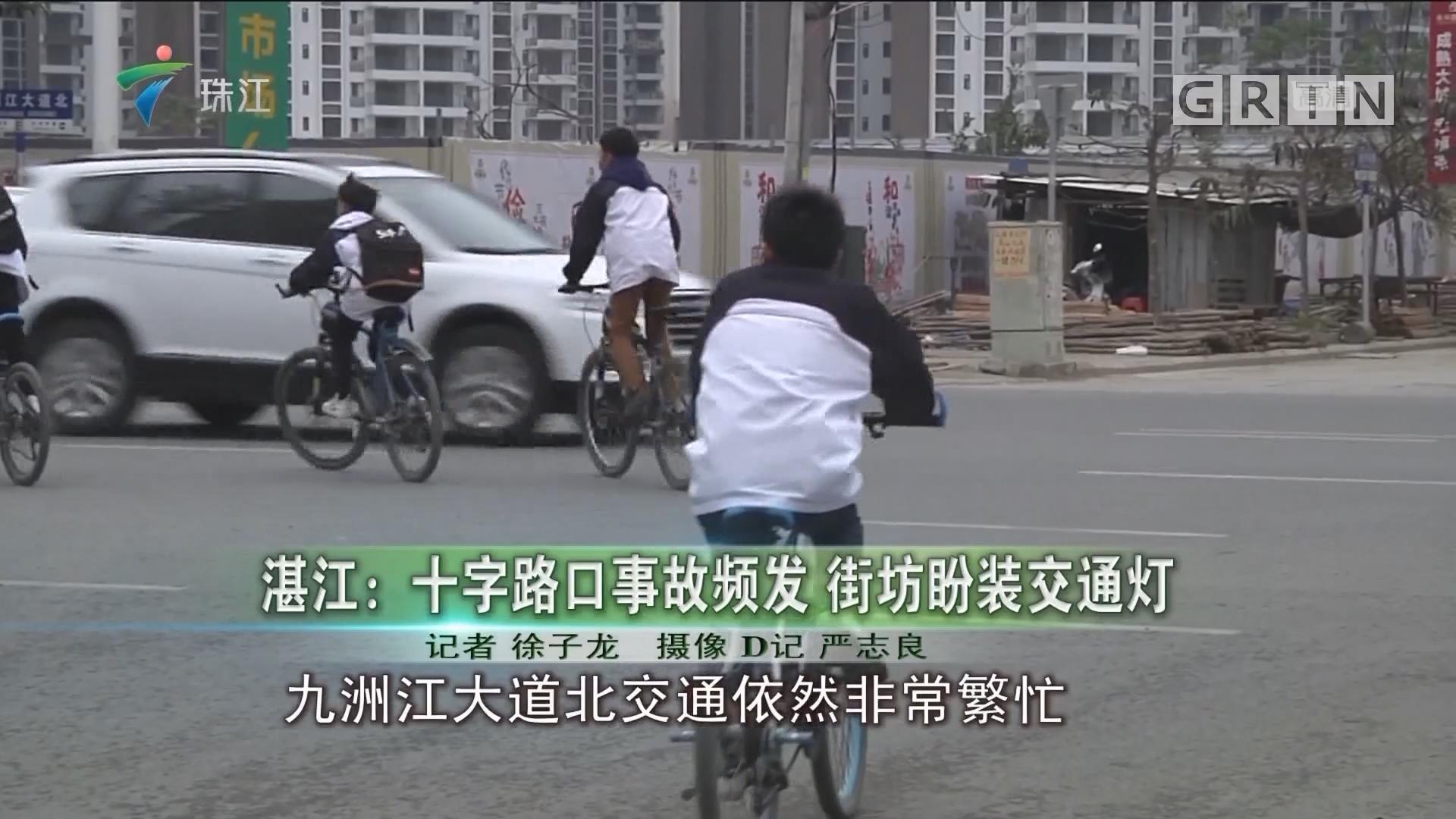 湛江:十字路口事故频发 街坊盼装交通灯