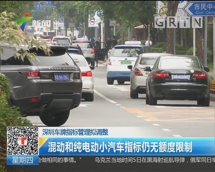 深圳车牌指标管理拟调整:混动和纯电动小汽车指标仍无额度限制