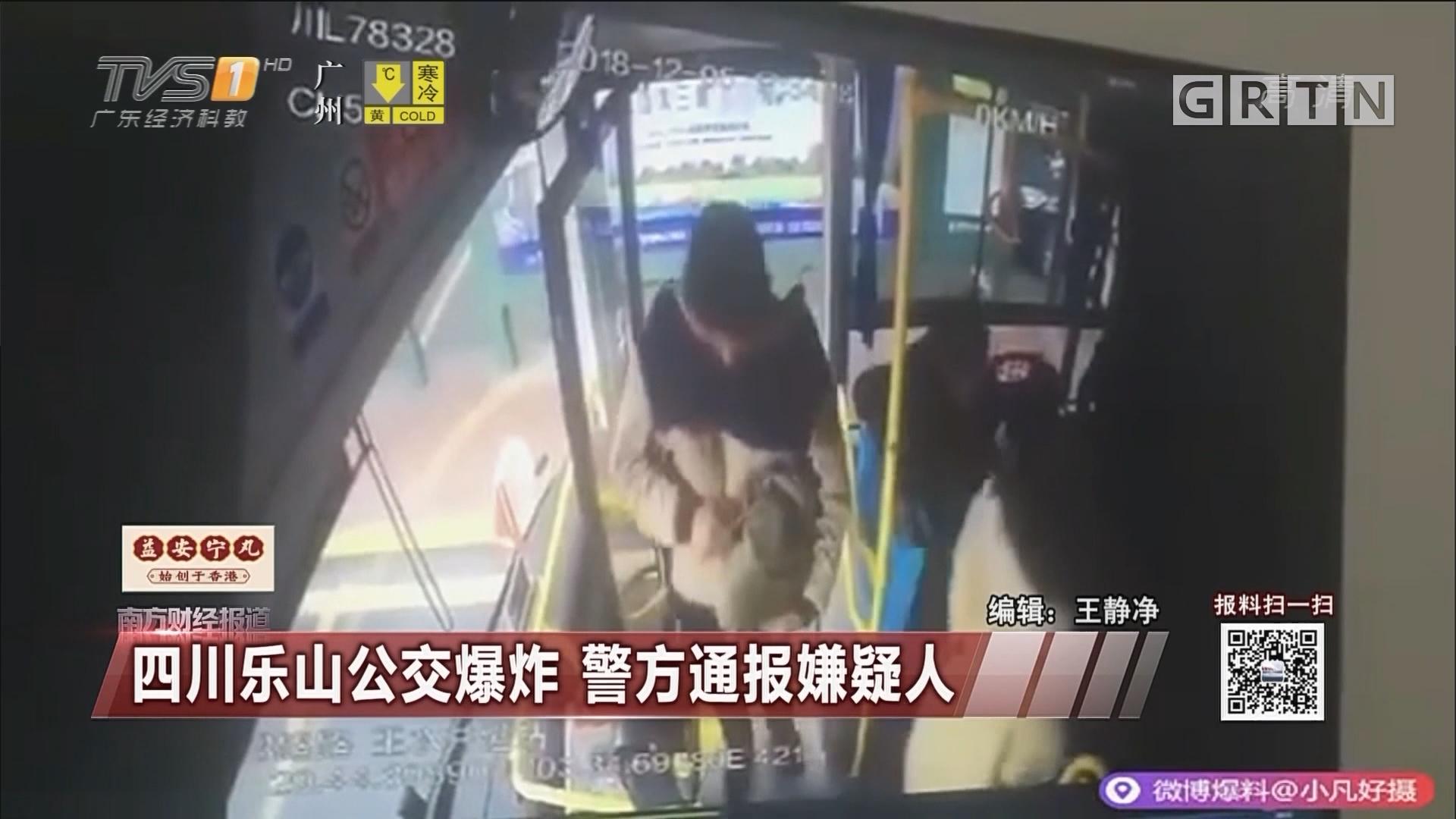 四川乐山公交爆炸 警方通报嫌疑人