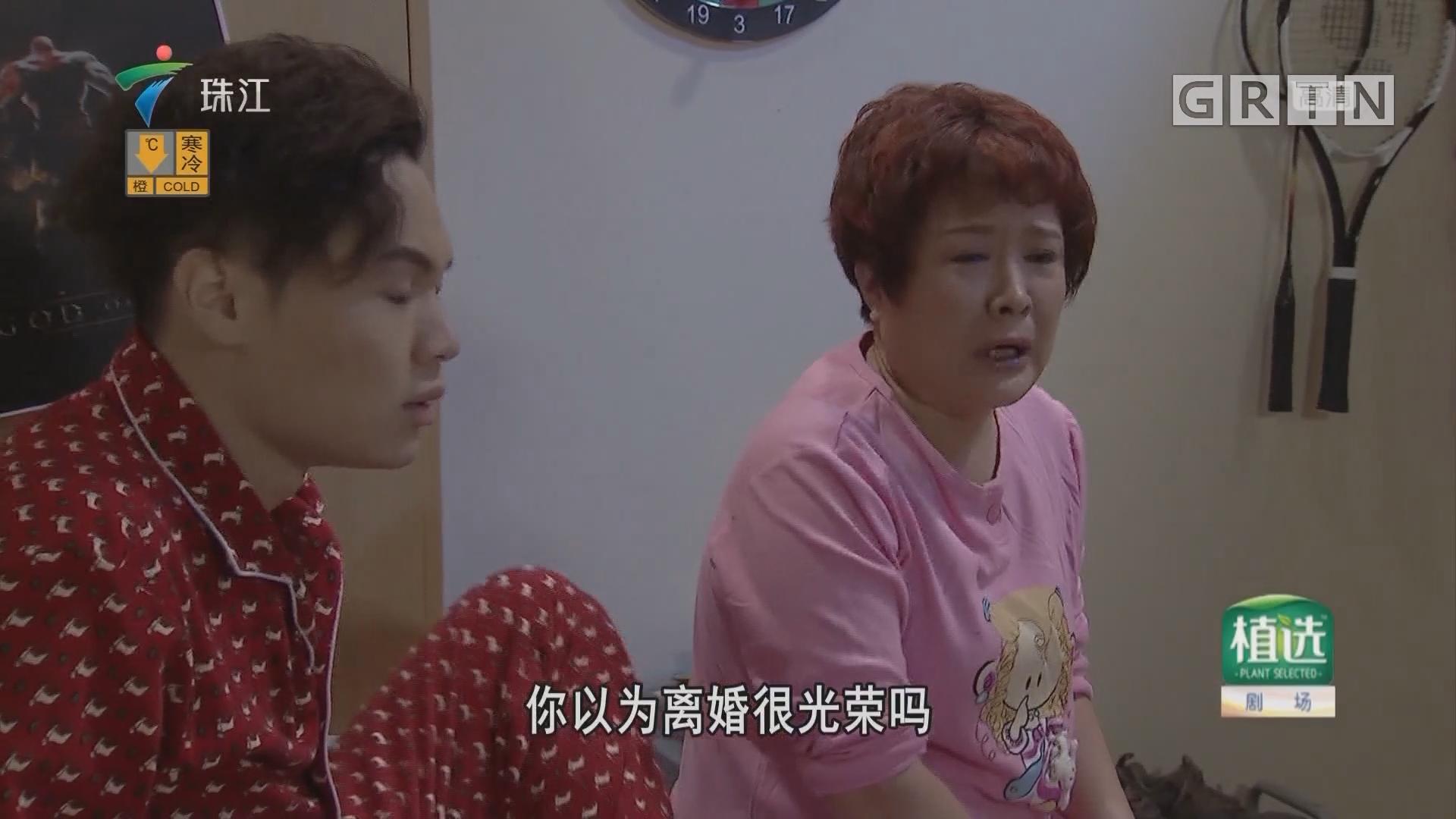 [HD][2018-12-30]外来媳妇本地郎:已婚人士(上)