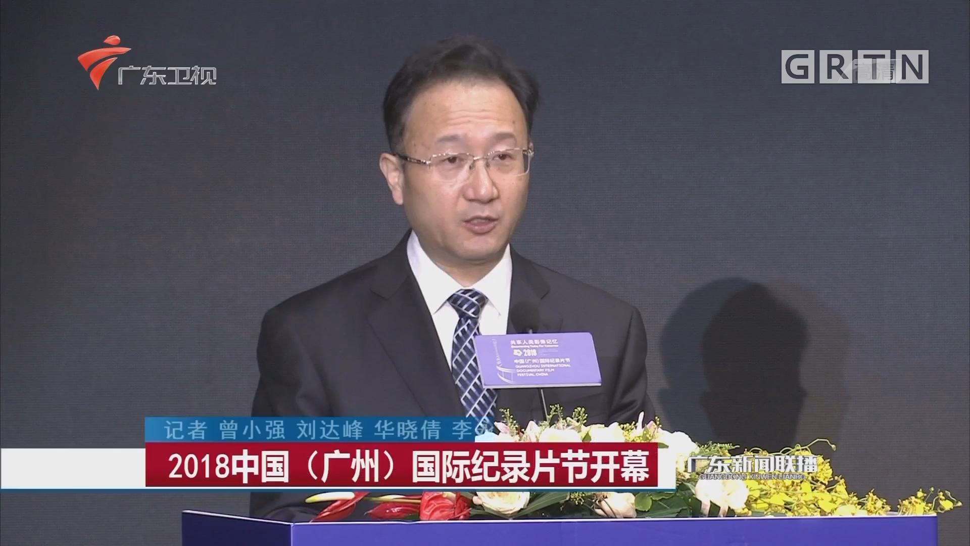 2018中国(广州)国际纪录片节开幕