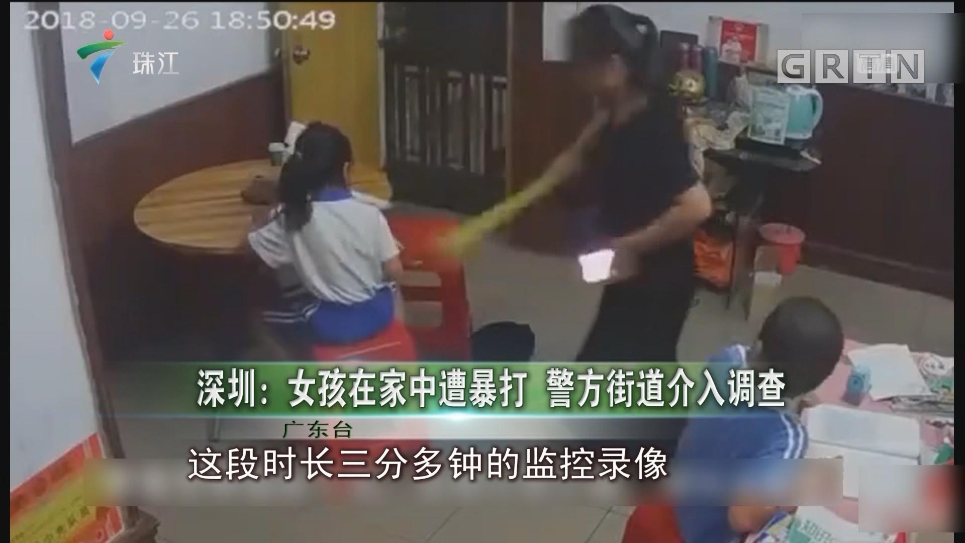 深圳:女孩在家中遭暴打 警方街道介入调查