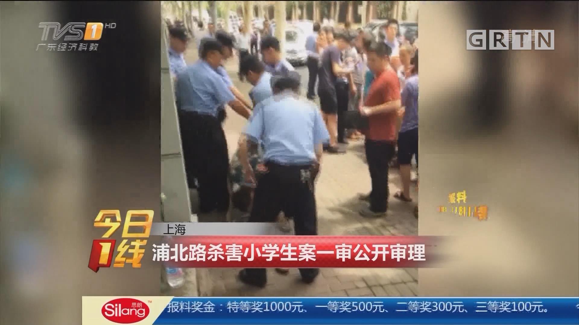 上海:浦北路杀害小学生案一审公开审理