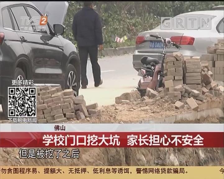 佛山:学校门口挖大坑 家长担心不安全