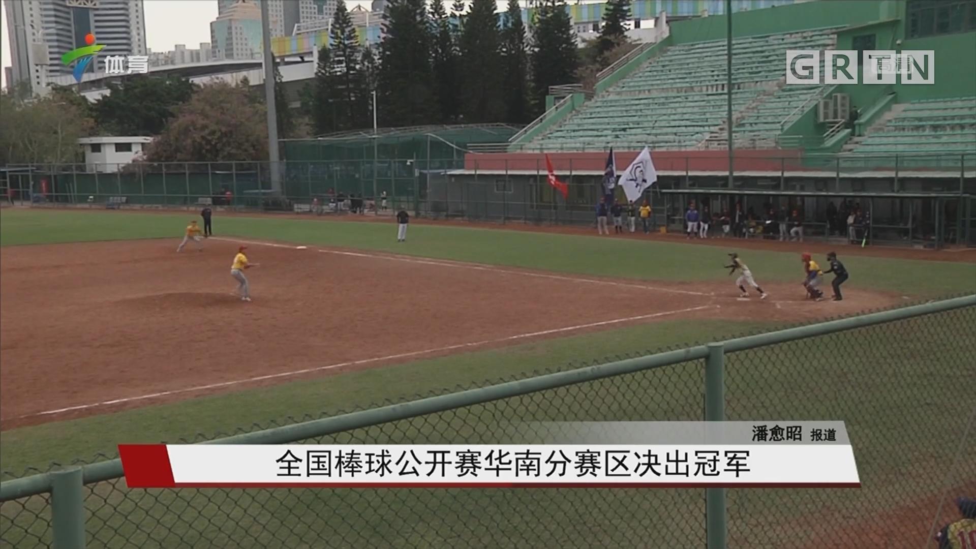 全国棒球公开赛华南分赛区决出冠军