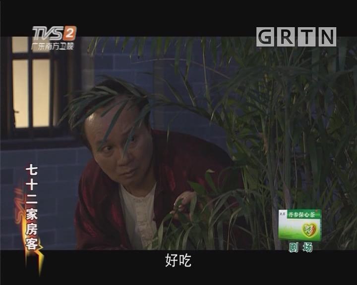 [2018-12-05]七十二家房客:私奔(下)