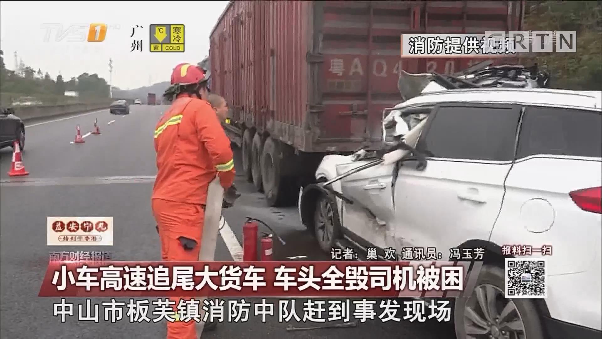 小车高速追尾大货车 车头全毁司机被困