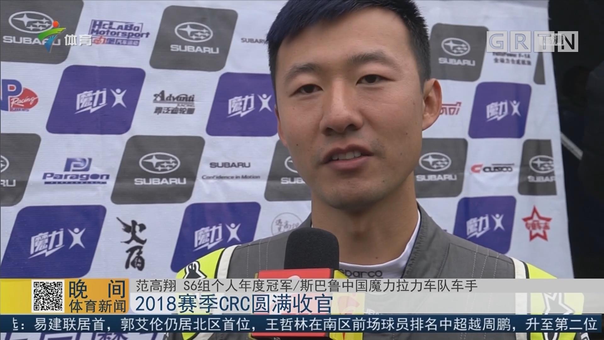 2018赛季CRC圆满收官