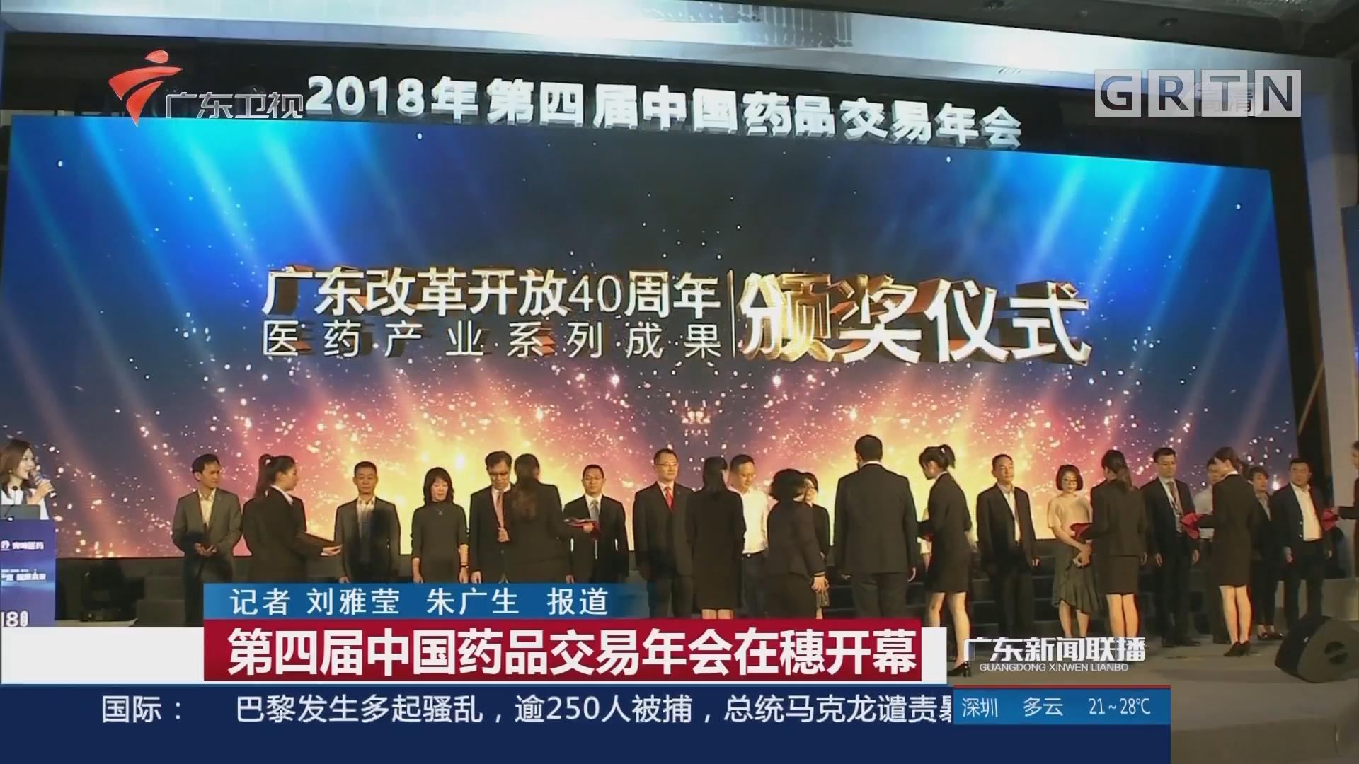 第四届中国药品交易年会在穗开幕