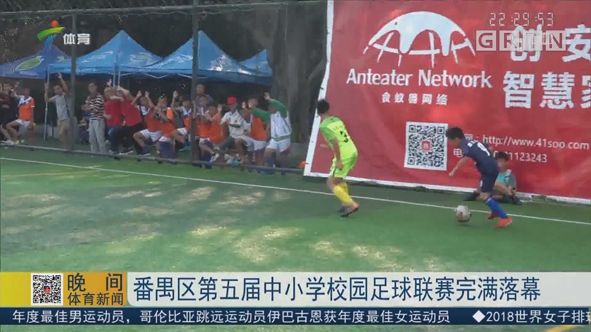 番禺区第五届中小学校园足球赛完满落幕