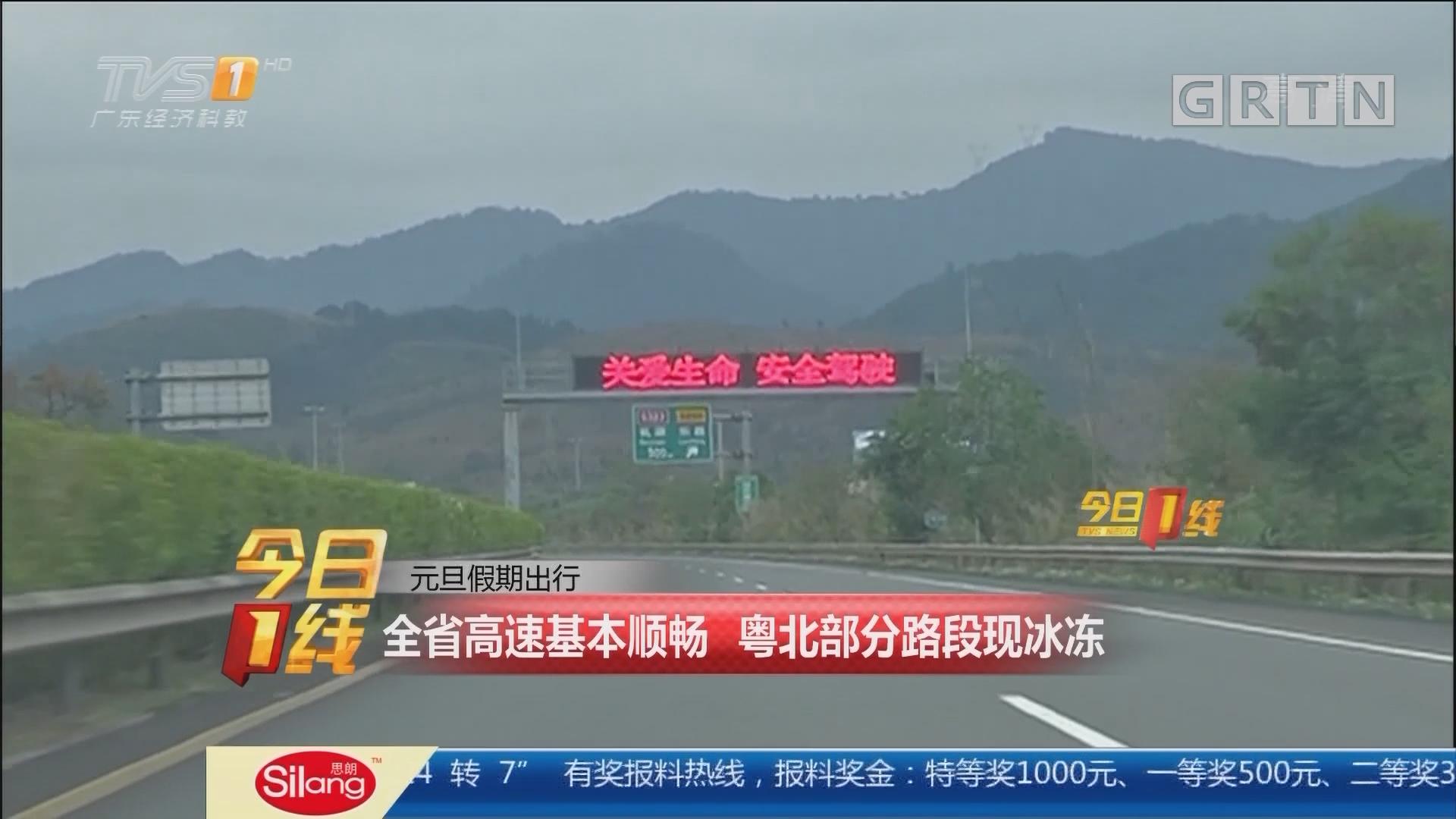 元旦假期出行:全省高速基本顺畅 粤北部分路段现冰冻