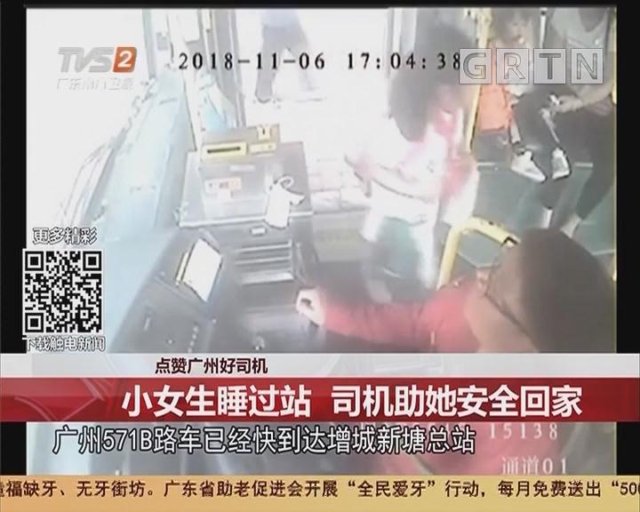 点赞广州好司机:小女生睡过站 司机助她安全回家