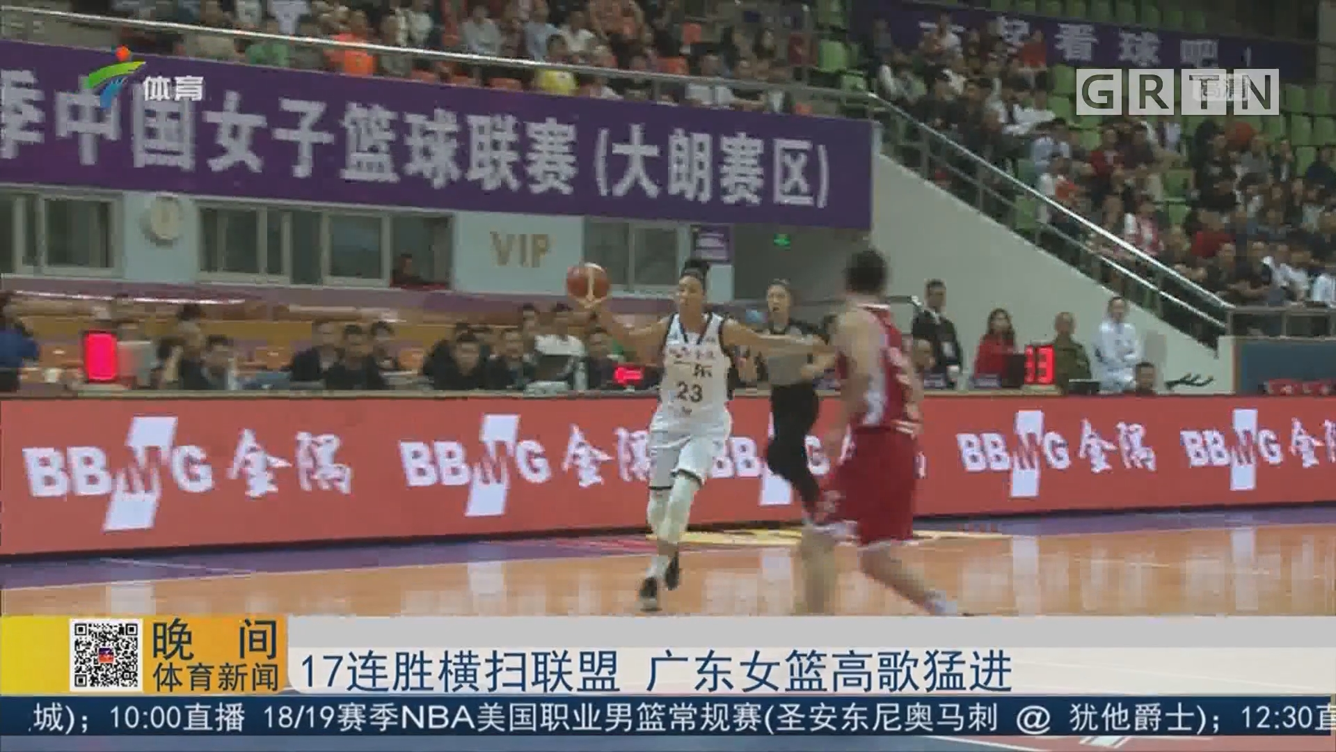 17连胜横扫联盟 广东女篮高歌猛进