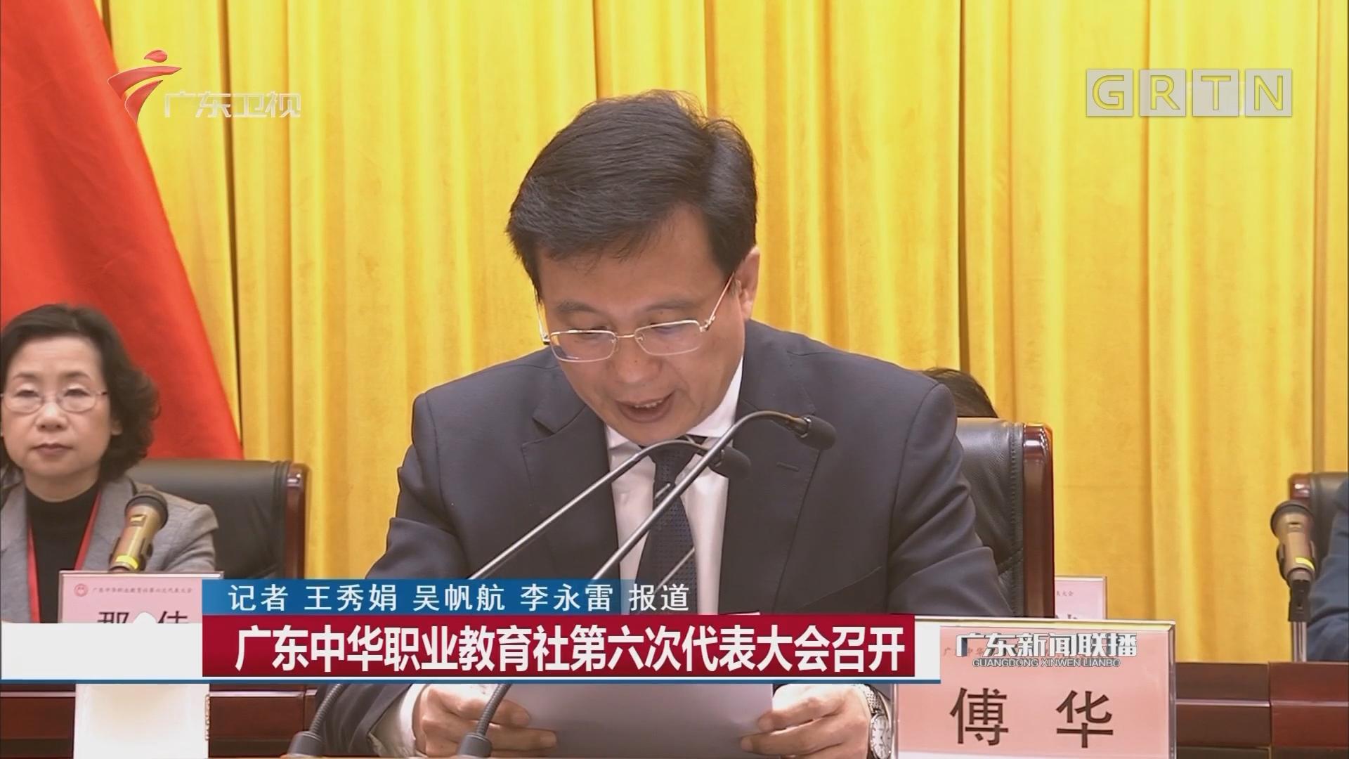 广东中华职业教育社第六次代表大会召开