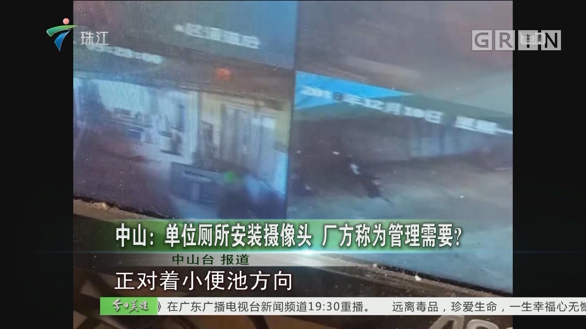 中山:单位厕所安装摄像头 厂方称为管理需要?