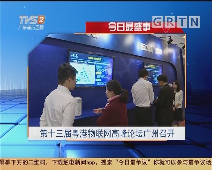 今日最盛事:第十三届粤港物联网高峰论坛广州召开