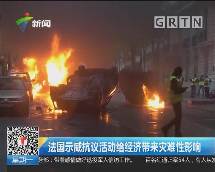 法国示威抗议活动给经济带来灾难性影响