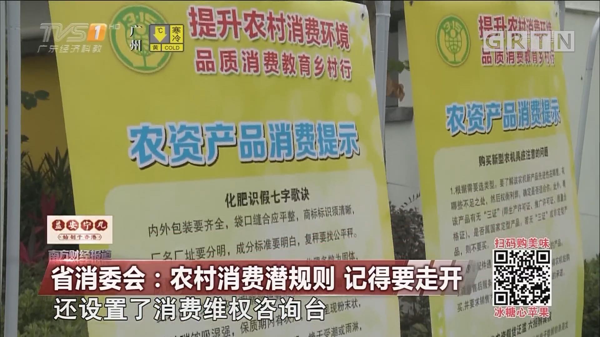 省消委会:农村消费潜规则 记得要走开