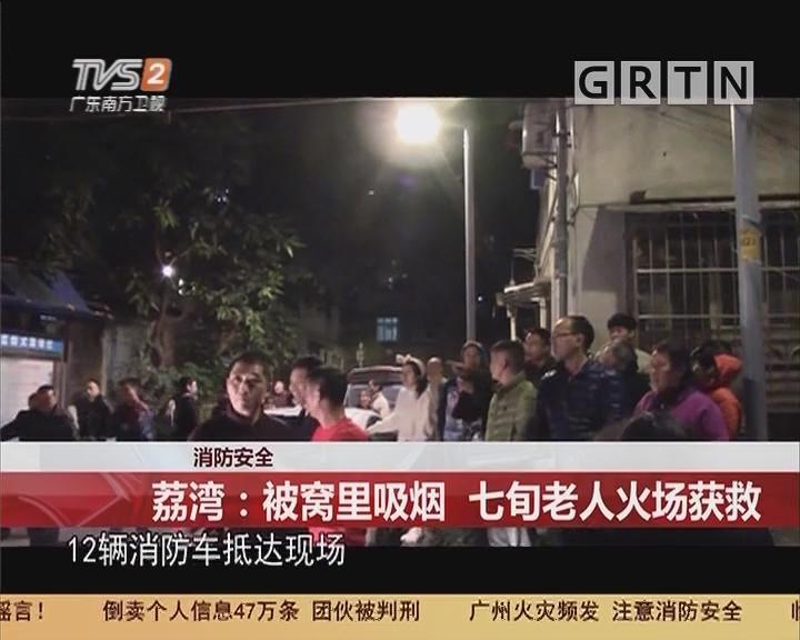 消防安全 荔湾:被窝里吸烟 七旬老人火场获救