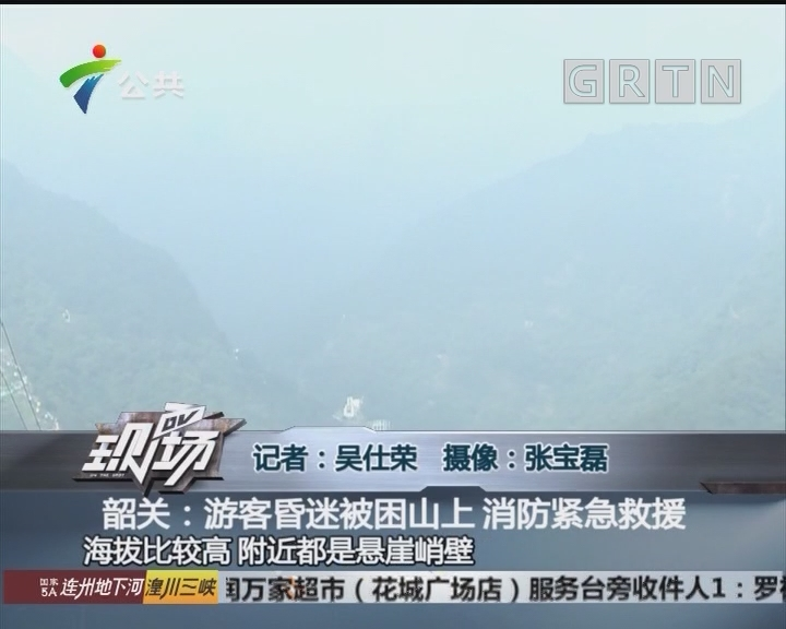 韶关:游客昏迷被困山上 消防紧急救援