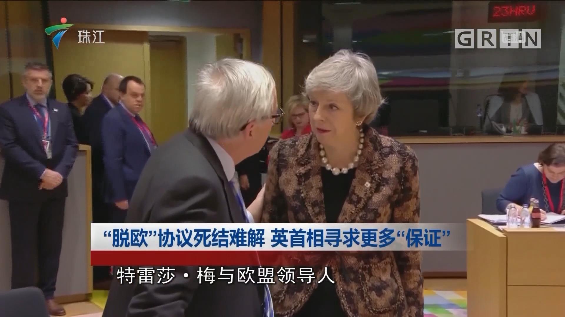 """""""脱欧""""协议死结难解 英首相寻求更多""""保证"""""""