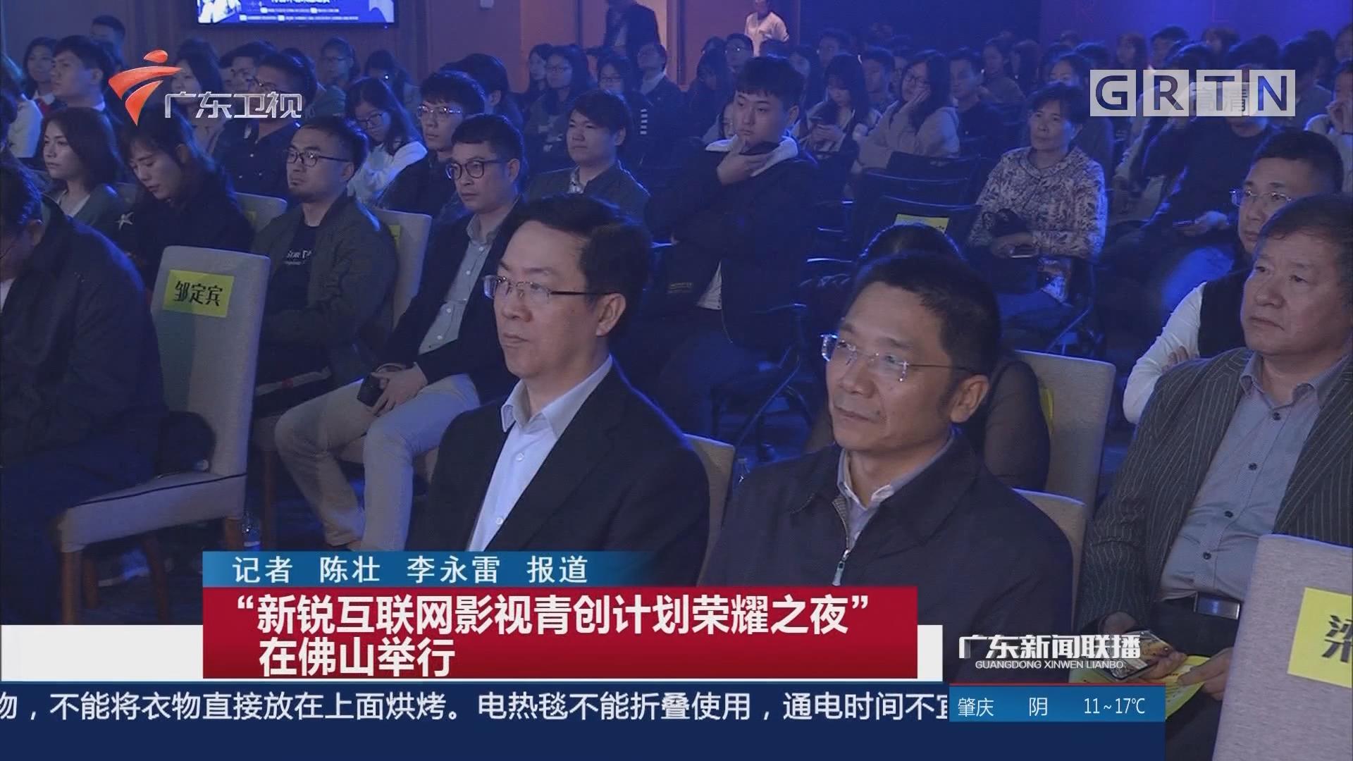 """""""新锐互联网影视青创计划荣耀之夜""""在佛山举行"""