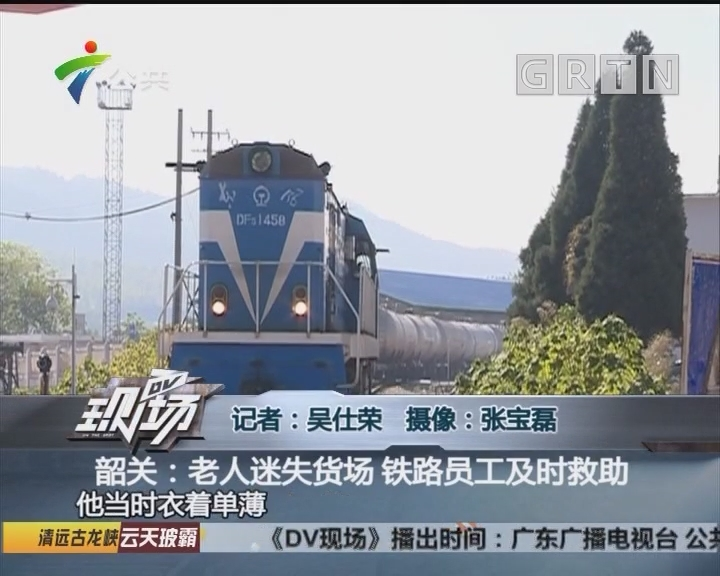 韶关:老人迷失货场 铁路员工及时救助