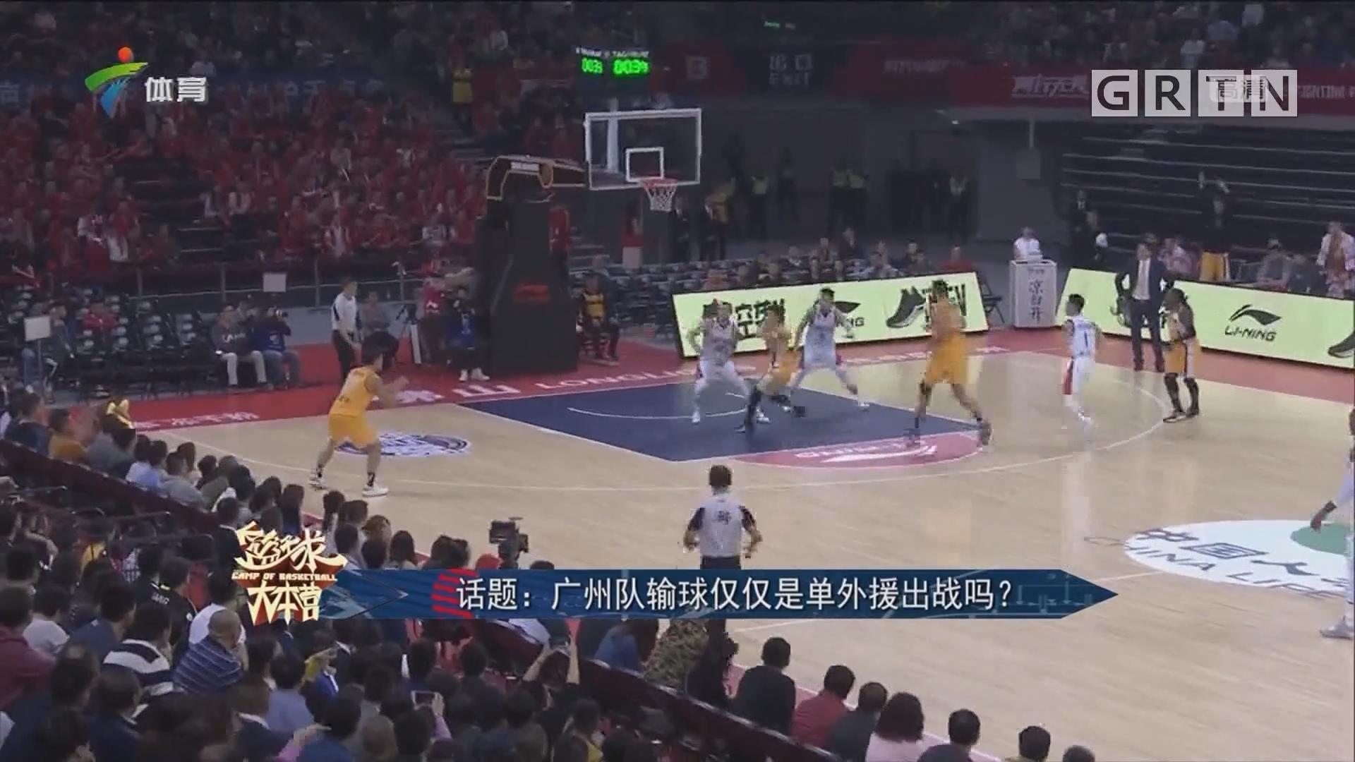 话题:广州队输球仅仅是单外援出战吗?