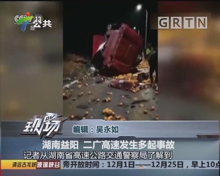 湖南益阳 二广高速发生多起事故