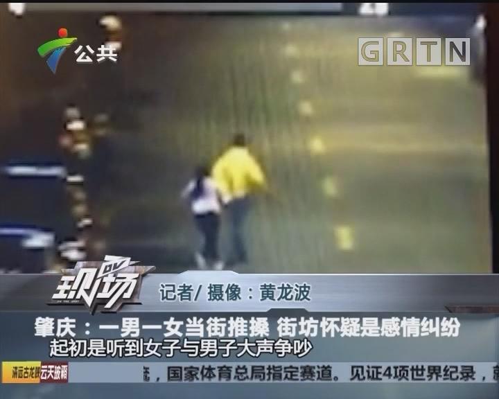 肇庆:一男一女当街推搡 街坊怀疑是感情纠纷