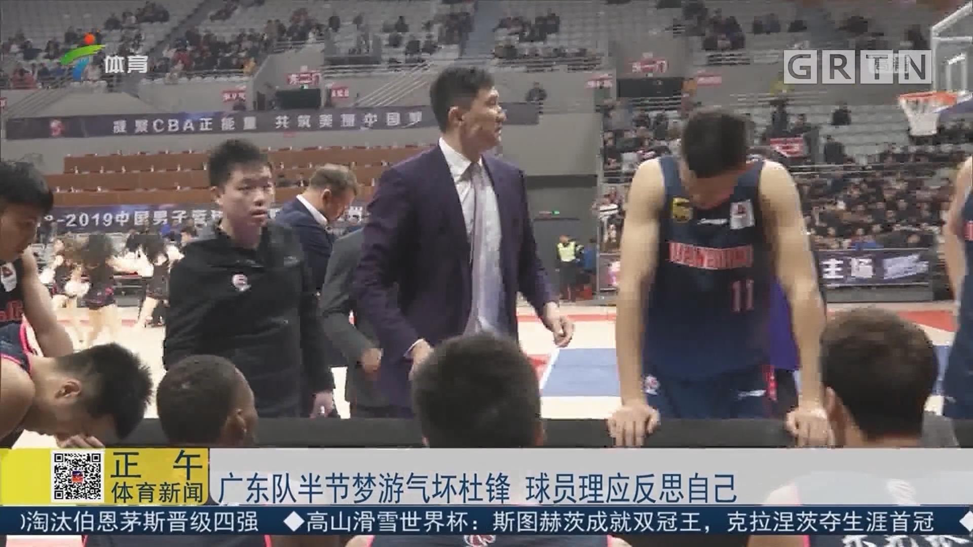 广东队半节梦游气坏杜锋 球员理应反思自己