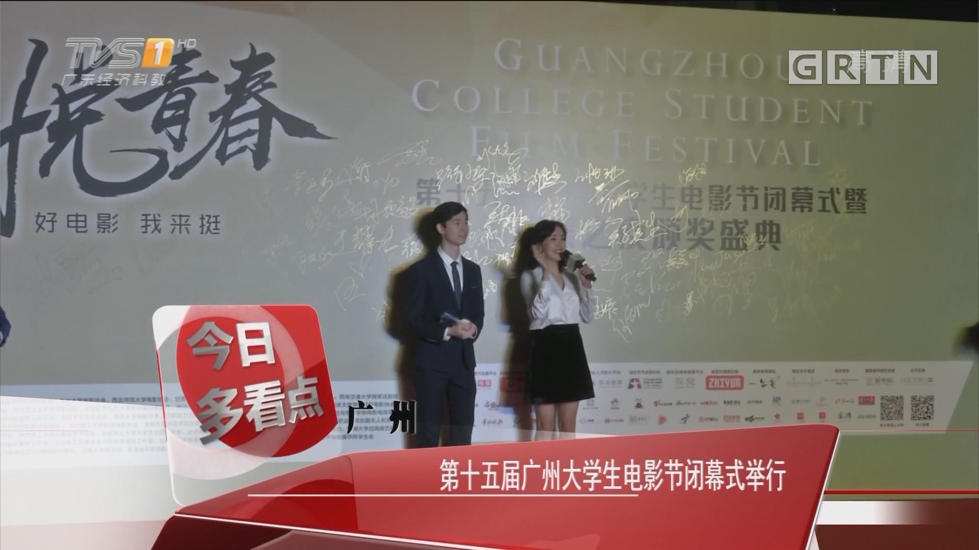 广州:第十五届广州大学生电影节闭幕式举行