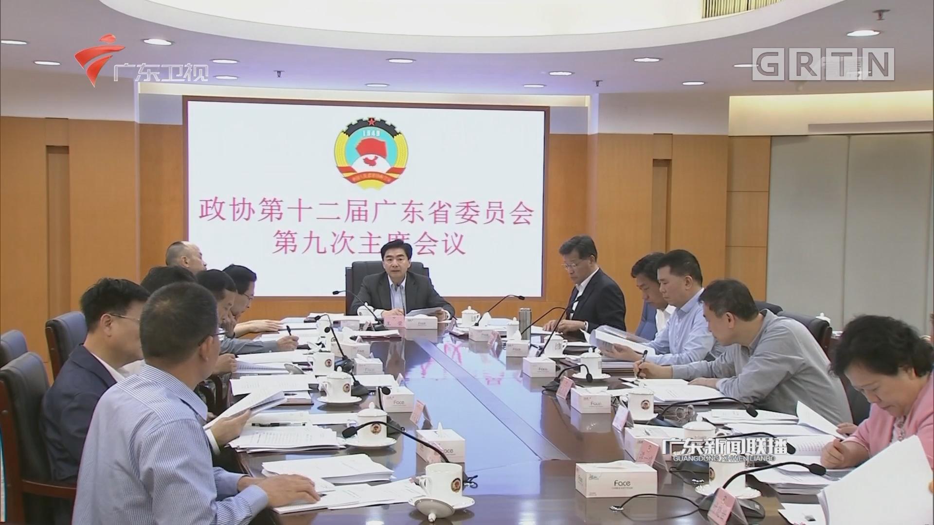 省政协召开十二届第九次主席会议