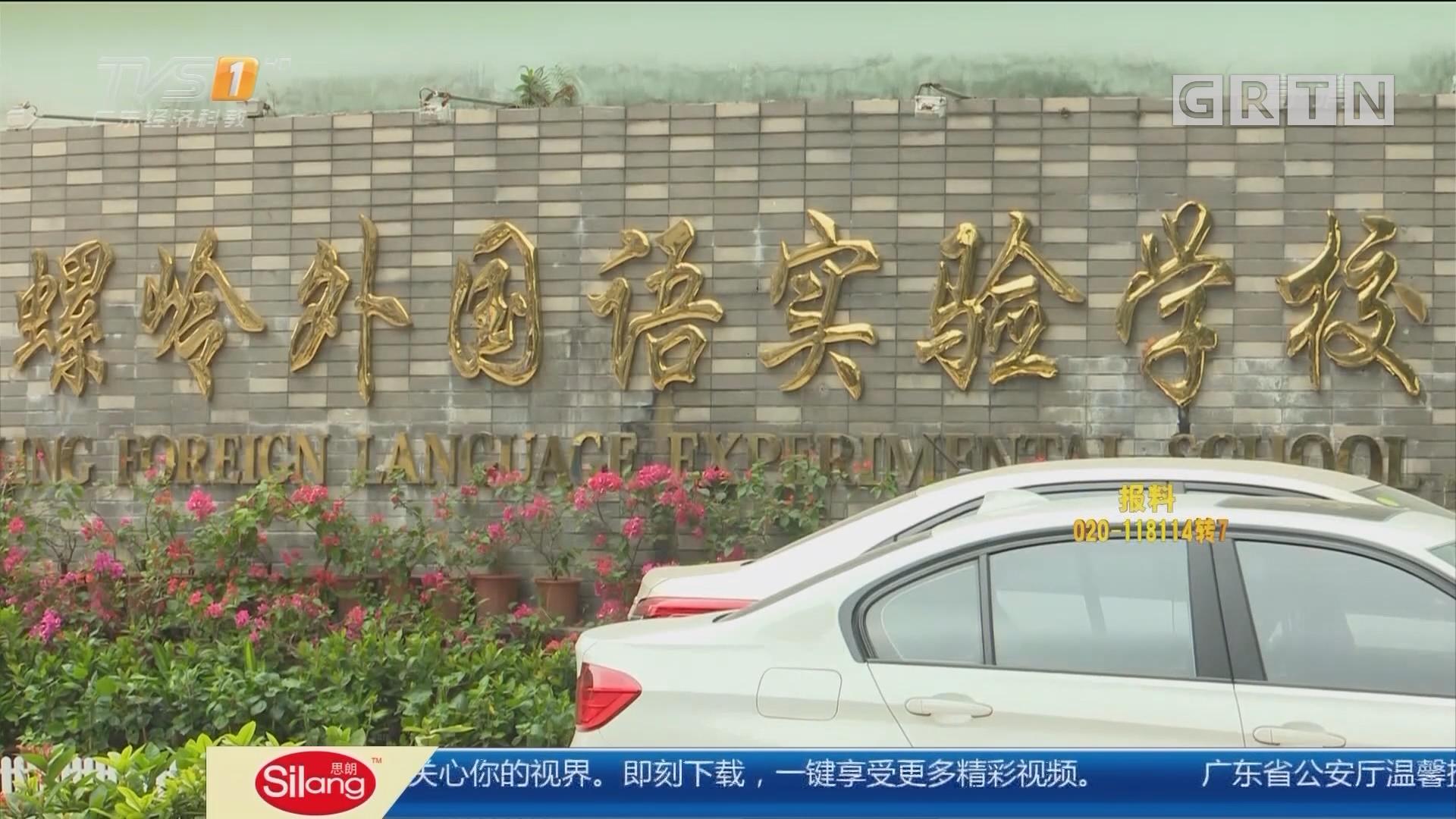 深圳:住房50平以下限制入学? 校方连夜撤告示