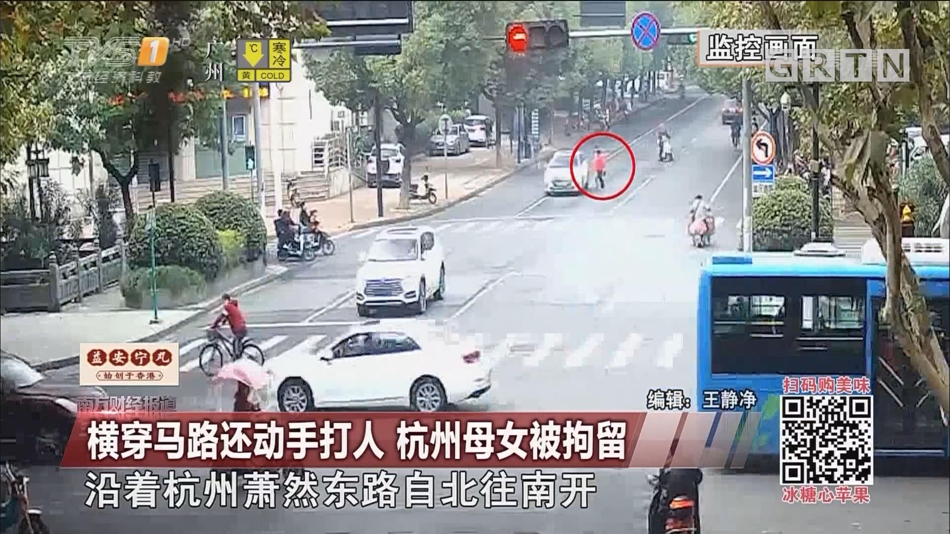 横穿马路还动手打人 杭州母女被拘留