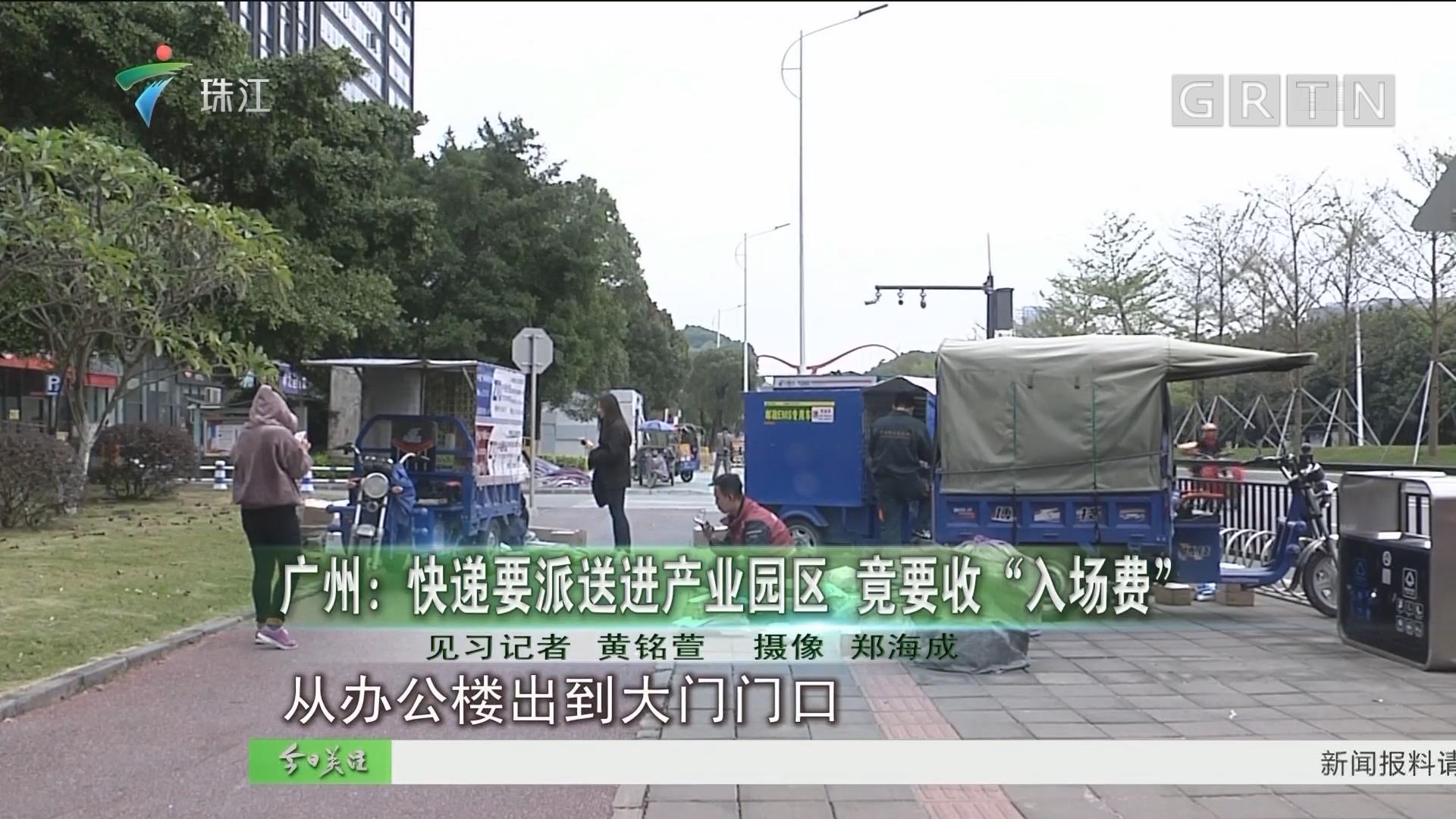 """广州:快递要派送进产业园区 竟要收""""入场费"""""""