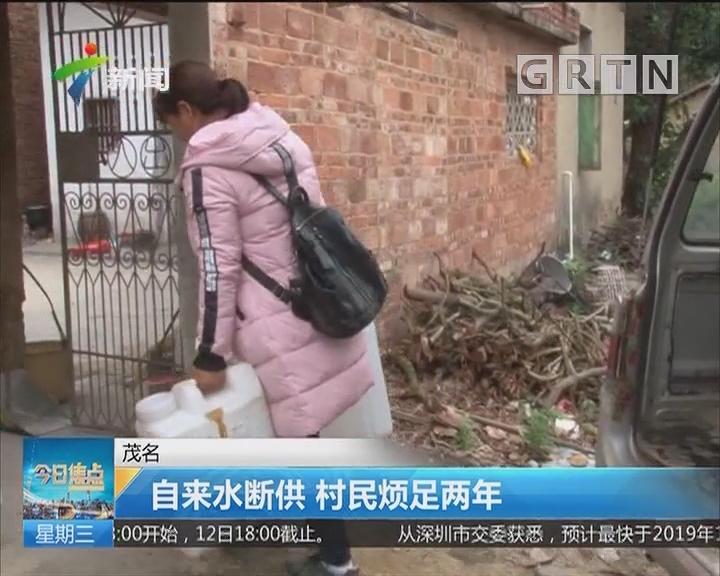 茂名:自来水断供 村民烦足两年