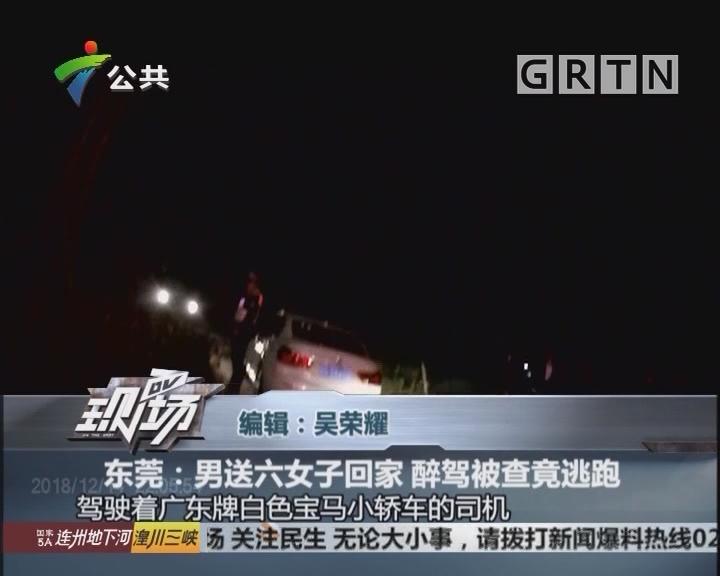 东莞:男送六女子回家 醉驾被查竟逃跑
