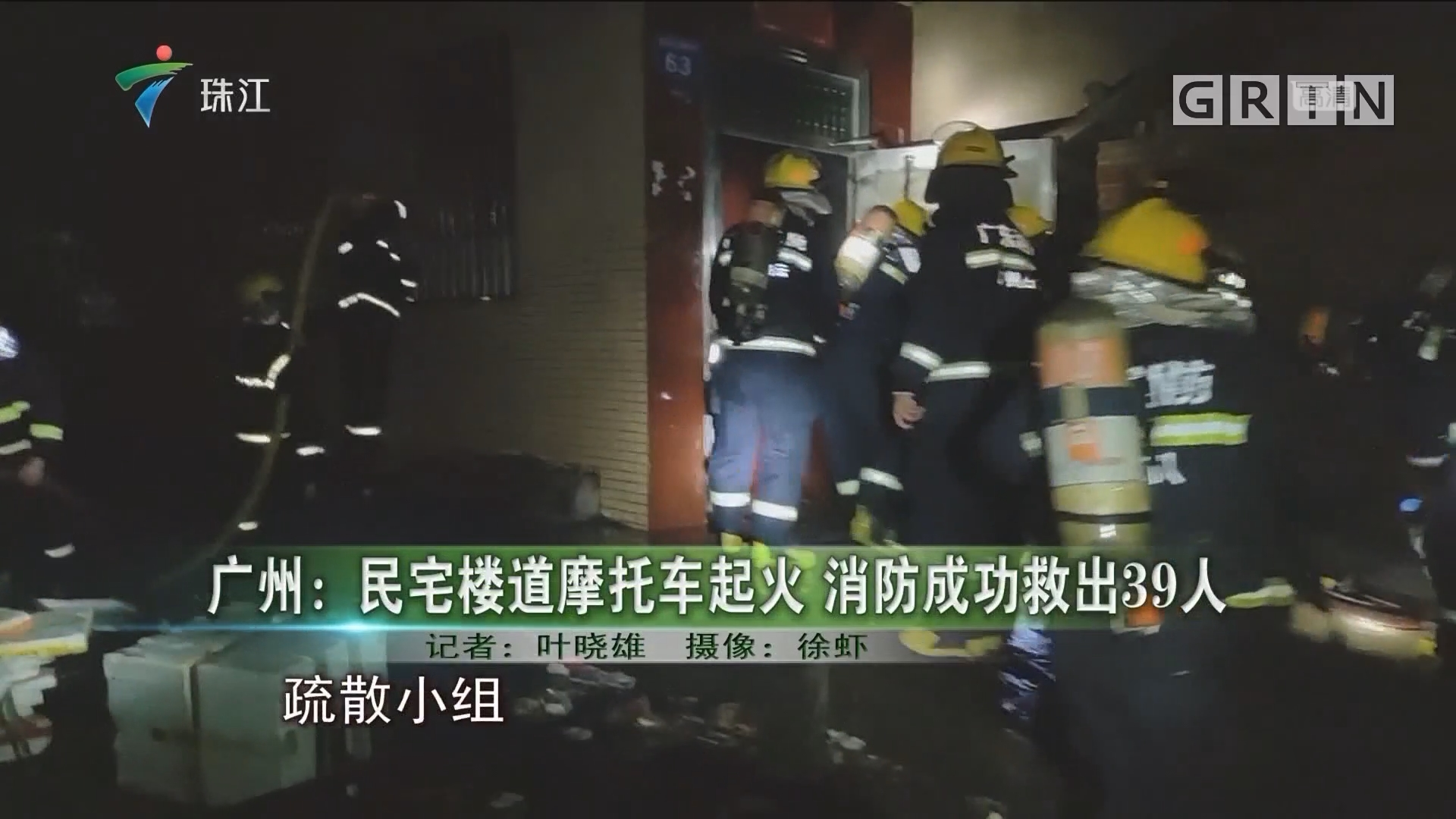 广州:民宅楼道摩托车起火 消防成功救出39人
