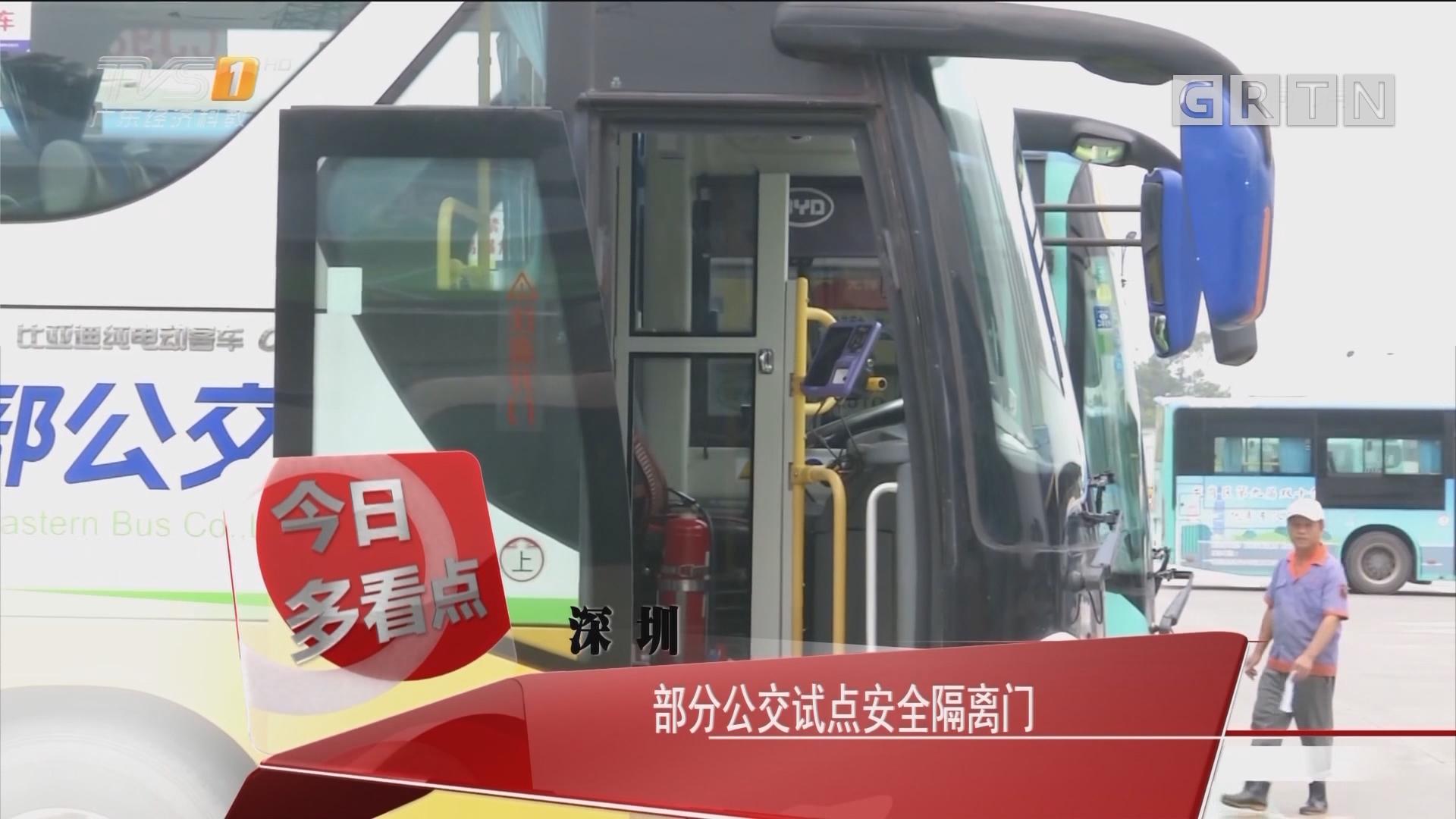 深圳:部分公交试点安全隔离门