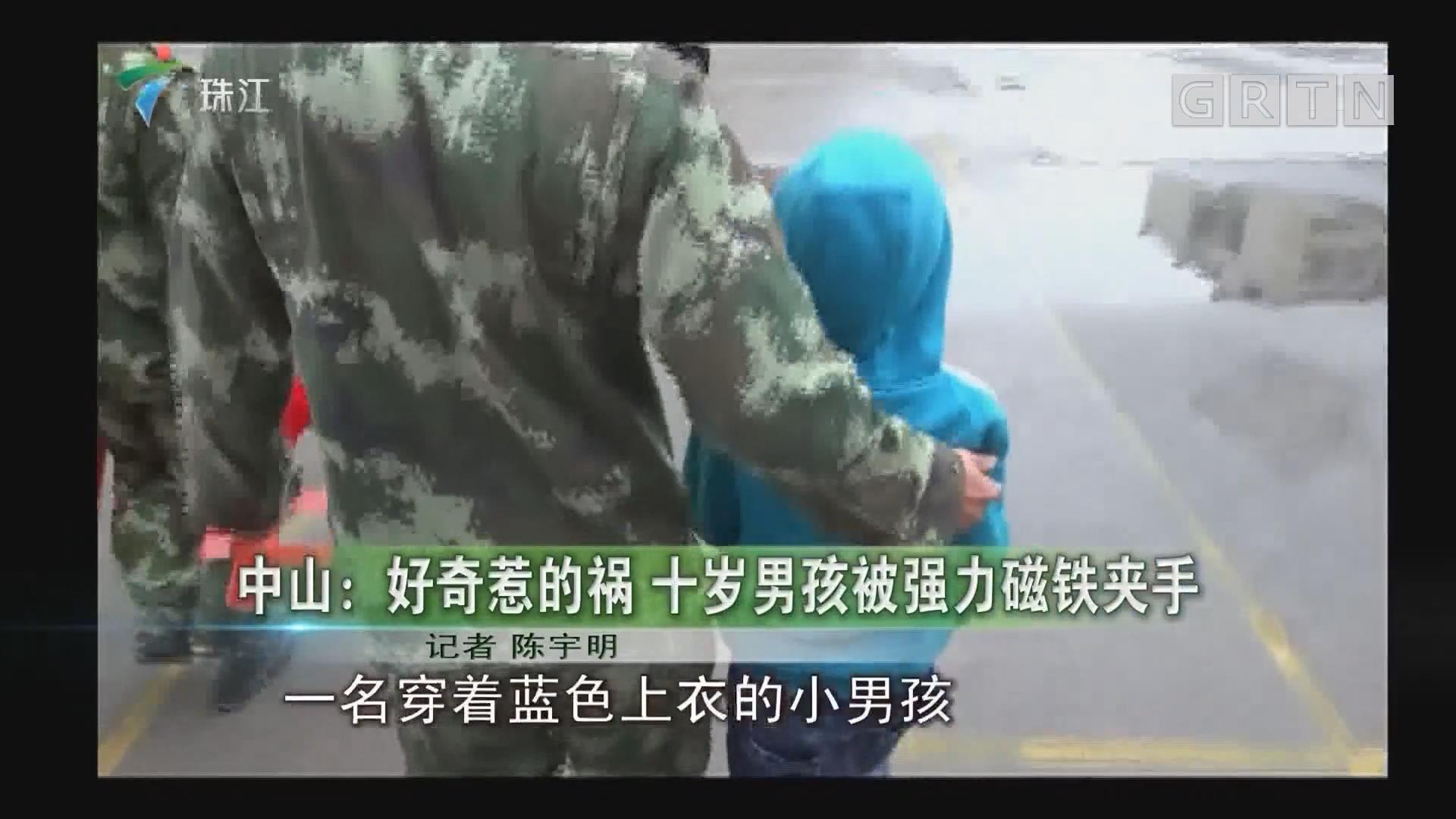 中山:好奇惹的祸 十岁男孩被强力磁铁夹手